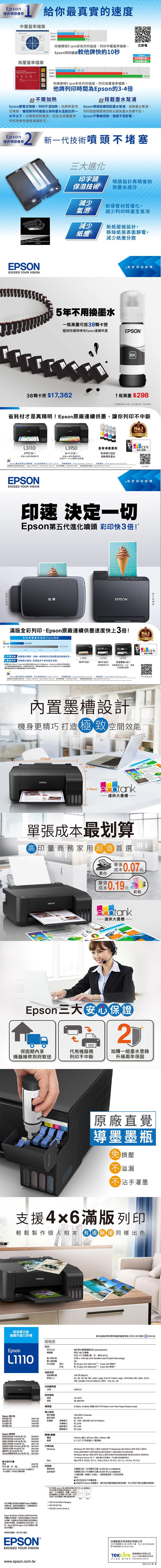 連供印表機
