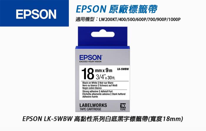 標籤帶、EPSON標籤帶、標籤機