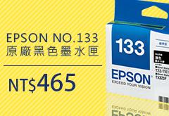 EPSON T133150