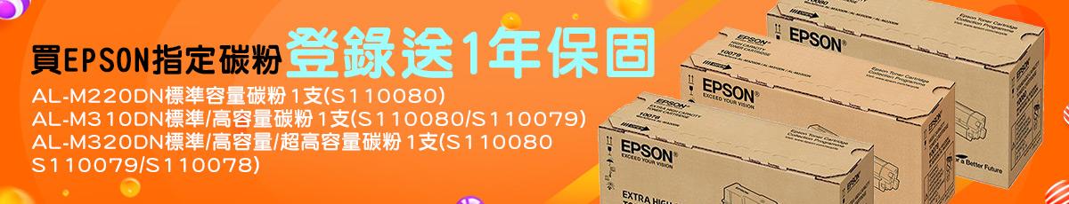 購買指定EPSON碳粉印表機升級1年保固
