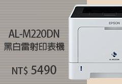 EPSON 雷射印表機