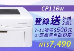 Fuji Xerox 雷射印表機