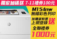 HP 雷射印表機