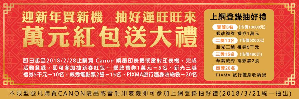 Canon PIXMA MG5770