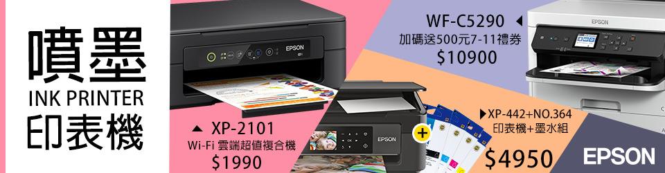 EPSON促銷機種
