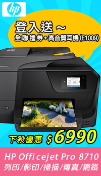 24小時到貨 HP Officejet 3830