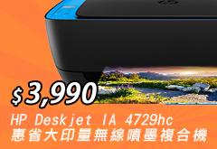 HP Deskjet IA 2529hc