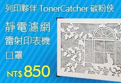 TonerCatcher 碳粉俠 - 靜電濾網 / 雷射印表機口罩