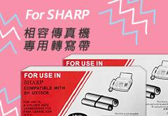 SHARP 相容傳真機轉寫帶